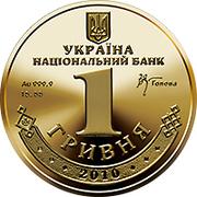 1 Hryvnia (Volodymyr the Great) – obverse