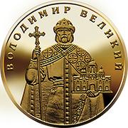 1 Hryvnia (Volodymyr the Great) – reverse