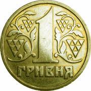 1 Hryvnia (without mintmark) – reverse