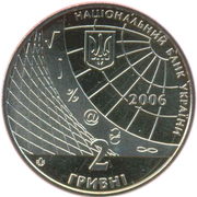 2 Hryvni (Kyiv National University of Economics) -  obverse