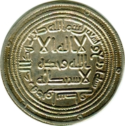 Dirham - Anonymous - 705-715 AD (Wasit) – obverse