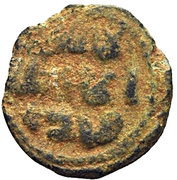 Fals - Anonymous - 696-750 AD (Damascus) – obverse