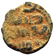 Fals - Anonymous - 696-750 AD (Damascus) – reverse