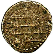 Fals - Anonymous - 696-750 AD ('Amman) – reverse