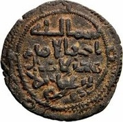 Fals - Anonymous - 696-750 AD (al-Mawsil) – reverse