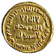 Dinar - Anonymous - 696-702 AD (no mintname) – obverse