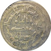 Dirham - Anonymous - 724-743 AD (Wasit) – obverse