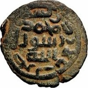 Fals - Anonymous - 661-750 AD (al-Urdunn) – reverse
