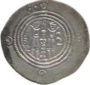 Drachm - 'Ubayd Allah b. 'Abd al-Rahman (Arab-Sasanian) – reverse