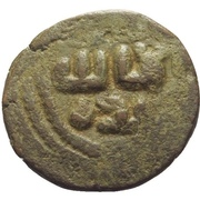 Fals - Anonymous - 685-750 AD (Damascus) – obverse