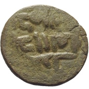 Fals - Anonymous - 685-750 AD (Damascus) – reverse