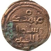 Fals - Anonymous - 696-750 AD (Istakhr) – reverse