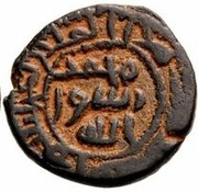 Fals - Anonymous - 696-750 AD (Manbij) – reverse