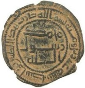 Fals - Anonymous - 696-750 AD (Wasit) – reverse