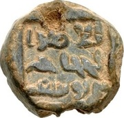 Fals - Al-Hajjaj ibn Yusuf - 694-714 AD – obverse