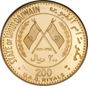 200 Riyals - Ahmad II (Ahmad Al Mu'alla) – obverse