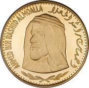 200 Riyals - Ahmad II (Ahmad Al Mu'alla) – reverse