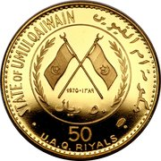 50 Riyals - Ahmad II (Umm Al Qaiwain Fort) – obverse