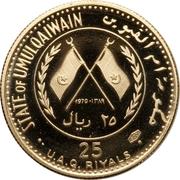 25 Riyals - Ahmad II (Old Cannon) -  obverse