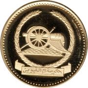 25 Riyals - Ahmad II (Old Cannon) – reverse