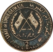 200 Dirhams / 2 Riyals - Ahmad II (Umm Al Qaiwain Fort) – obverse