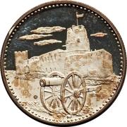 200 Dirhams / 2 Riyals - Ahmad II (Umm Al Qaiwain Fort) – reverse