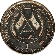 100 Dirhams / 1 Riyal - Ahmad II (Old Cannon) – obverse