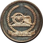 100 Dirhams / 1 Riyal - Ahmad II (Old Cannon) – reverse