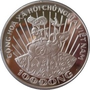 100 Đồng (UNICEF) – reverse