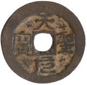 1 Văn - Thiên Thánh (This Su rebellion, seal script Nguyen, large size) – obverse