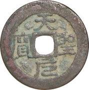 1 Văn - Thiên Thánh (This Su rebellion, seal script Nguyen, small size) – obverse