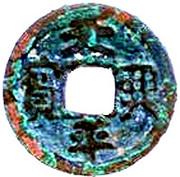 1 Văn - Thái Bình (Đinh) – obverse