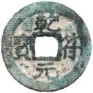 1 Văn - Càn Phù – obverse
