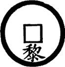 1 Văn - Lê (Đại Hành) – obverse
