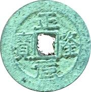 1 Văn - Chính Long (seal script) – obverse