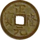 1 Văn - Chính Long (regular script) – obverse