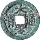 1 Văn - Đại Định (no rim) – obverse