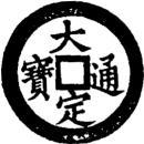 1 Văn - Đại Định – obverse