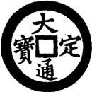 1 Văn - Đại Định (different character distribution) – obverse