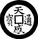 1 Văn - Thiên Cảm – obverse