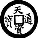 1 Văn - Thiên Tư – obverse