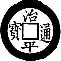 1 Văn - Trị Bình (regular script; no rim) – obverse