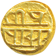1 Pagoda - Achyutaraya – reverse