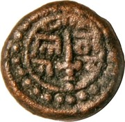 1 Kasu - Nayakas of Gingee – reverse