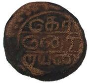 1 Kasu - Konerirayan (Vijayanagara Feudatory Chief - 1471-96 AD) – reverse