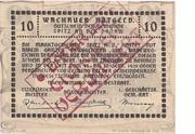 10 Heller (Wachau - Mitter Arnsdorf)) – reverse