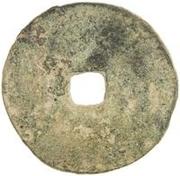 2 Cash - Xuxing (Balasagun) – reverse