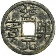 1 Cash - Xuxing (Balasagun) – obverse