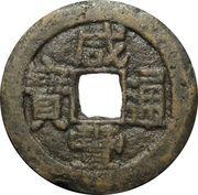 5 Cash - Xianfeng (Xinjiang; Aksu) – obverse