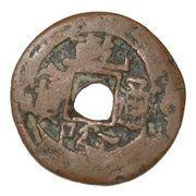 """10 Cash - Qianlong (Xinjiang; Aksu; """"阿十"""") – obverse"""